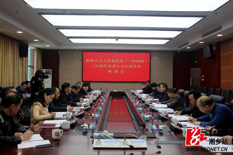 """湘潭市人大常委会及""""一府两院""""工作报告来我市征求意见"""