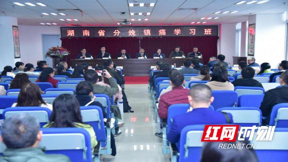 2019年湖南省分娩镇痛学习班召开: