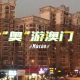 """vlog丨""""奥""""游澳门①:""""奥""""游第二季起飞啦 别眨眼!"""