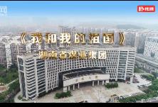 【国企行·祖国赞】湘煤集团:《我和我的祖国》