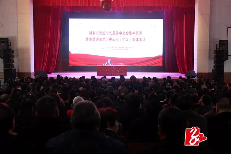 彭瑞林宣讲党的十九届四中全会精神引发热烈反响