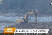 湖南各地开展水利设施综合治理 提升灌溉能力