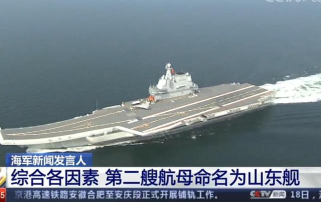 海军新闻发言人 综合各因素 第二艘航母命名为山东舰