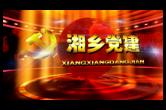 """《湘乡党建》第140期 万里行集团党委:""""党建+产业""""助力脱贫攻坚"""