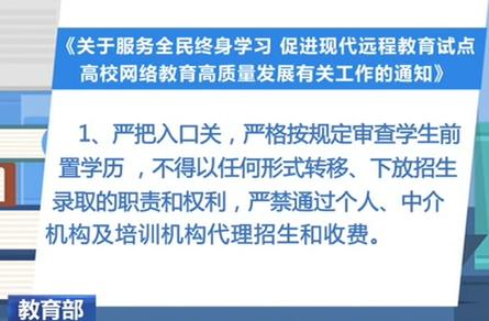 """教育部:严把网络高等学历教育""""三关"""""""