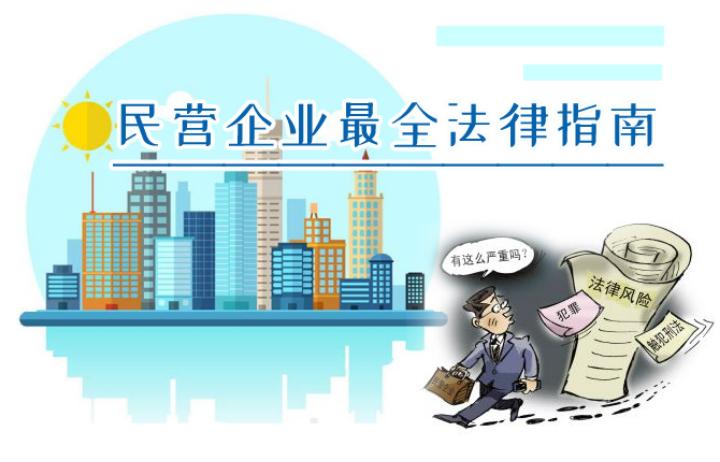 @创业者:哪些风险要避免?看湖南高院发布的民营企业最全法律指南!