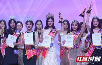 世界旅游文化小姐大赛中国总决赛在长沙落幕