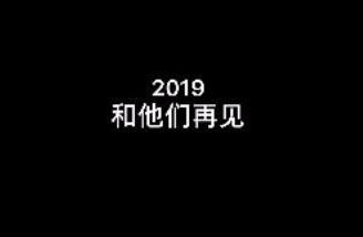视频丨2019,致敬逝去的他们