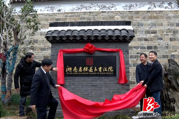 湖南省褚遂良书法院在褚公祠揭牌成立