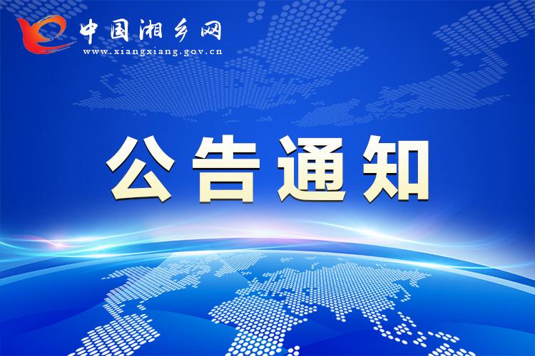 """""""湘乡三龙湾物流有限公司项目规划方案变更""""公示公告"""