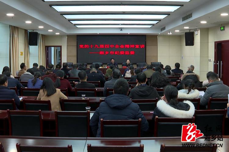 市纪委监委深入学习党的十九届四中全会精神
