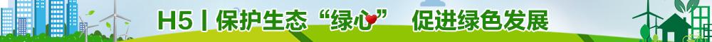 """H5丨保护生态""""绿心"""" 促进绿色发展"""