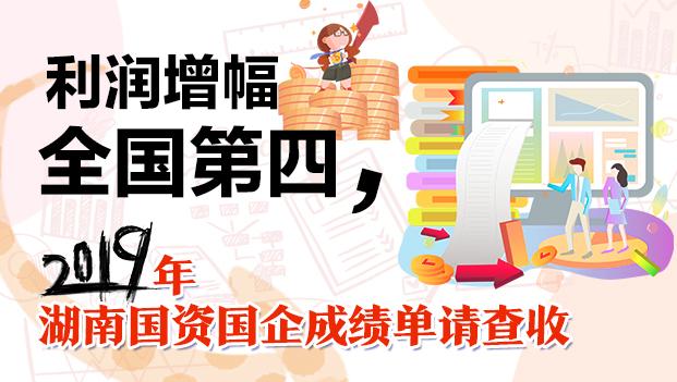 图解   利润增幅全国第四,2019年湖南国资国企成绩单请查收
