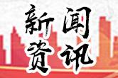 """中国竞彩网:开展""""最美""""系列和""""十星级文明户""""创评活动"""