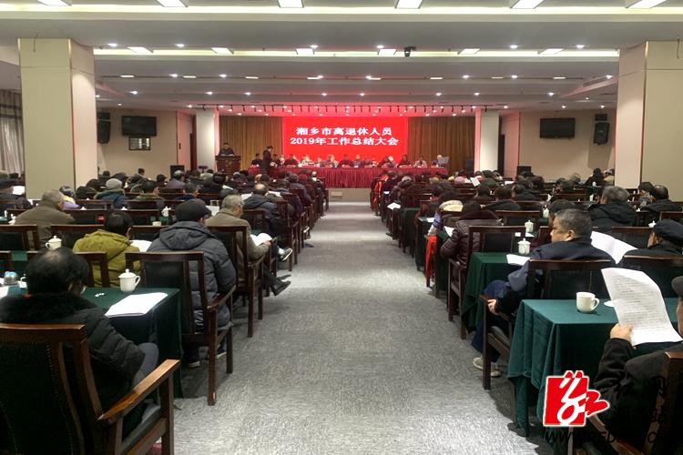 离退休人员协会召开总结大会:发挥余热助力发展