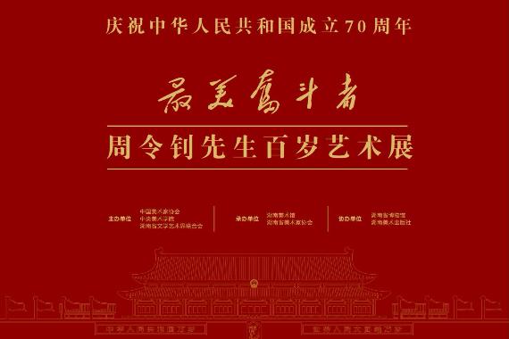 庆祝中华人民共和国成立70周年·最美奋斗者——周令钊先生百岁艺术展