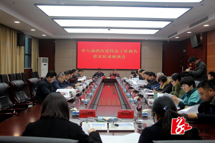 湘乡广泛征求市七届四次党代会工作报告意见建议