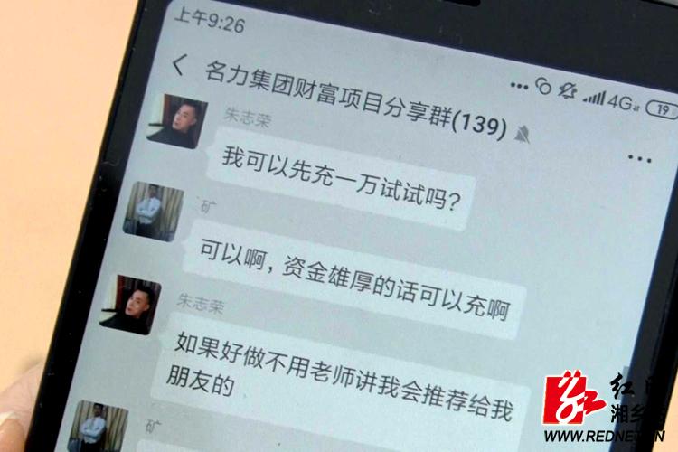 湘乡警方破获一起电信诈骗案