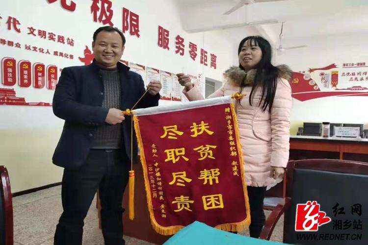 中沙镇:精准扶贫暖人心 真情感谢送锦旗