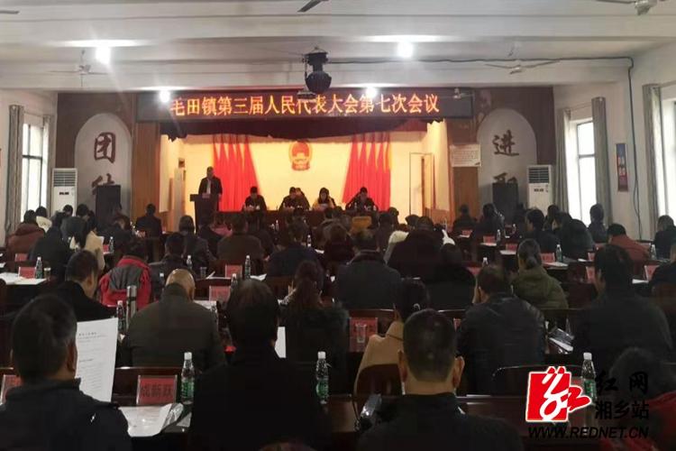 毛田镇:第三届人民代表大会第七次会议召开