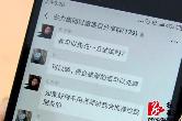 """""""稳赚不赔""""的APP真的有吗?湘乡警方破获一起电信诈骗案"""