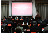 黄芳出席湘潭大学侨联成立大会