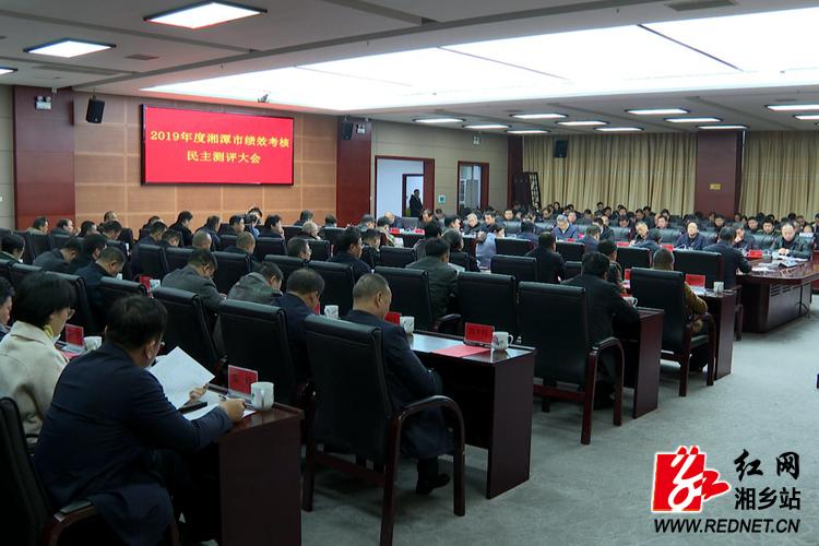 湘乡领导干部接受湘潭市2019年度绩效考核民主测评