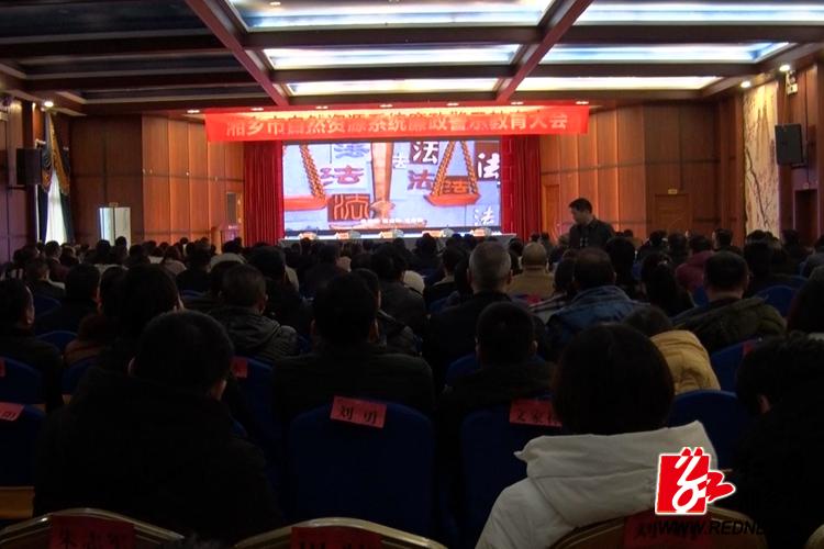 亚洲城娱乐手机登录入口自然资源局组织观看警示教育片 筑牢防腐拒变防线