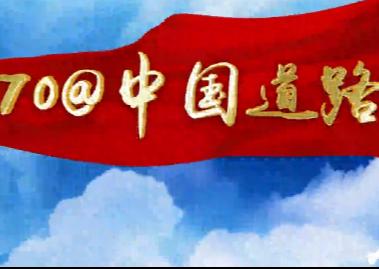 【70@中国道路Q&A】为什么必须坚持全面从严治党?
