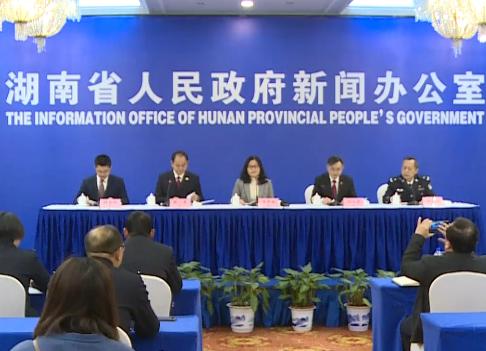 全程回放丨湖南省打击恶意欠薪犯罪新闻发布会