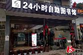 湘潭首家!龙洞镇24小时自助图书馆正式对外开放