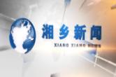 12月26日湘乡新闻