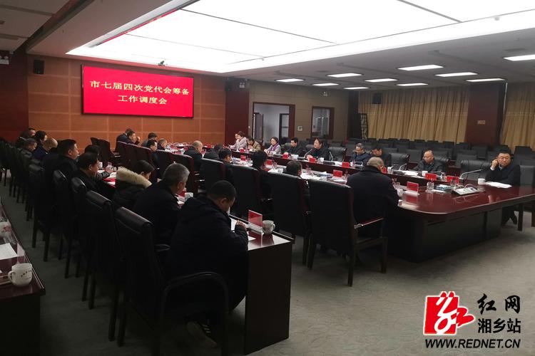 亚洲城娱乐手机登录入口七届四次党代会将于12月29日至30日召开
