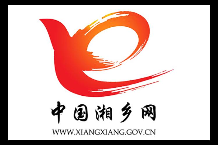 湘乡通报一起违反中央八项规定精神典型问题