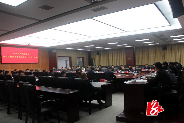 亚洲城娱乐手机登录入口市委七届七次全体(扩大)会议召开
