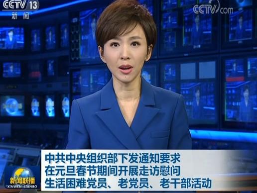 中共中央组织部下发通知要求 在元旦春节期间开展走访慰问生活困难党员、老党员、老干部活动