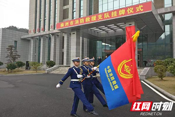 株洲市消防救援支队正式挂牌