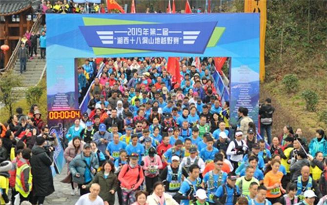 湘西十八洞山地越野赛开幕 在小康路上幸福奔跑