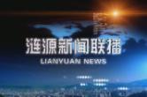 2019年12月16日《涟源新闻联播》