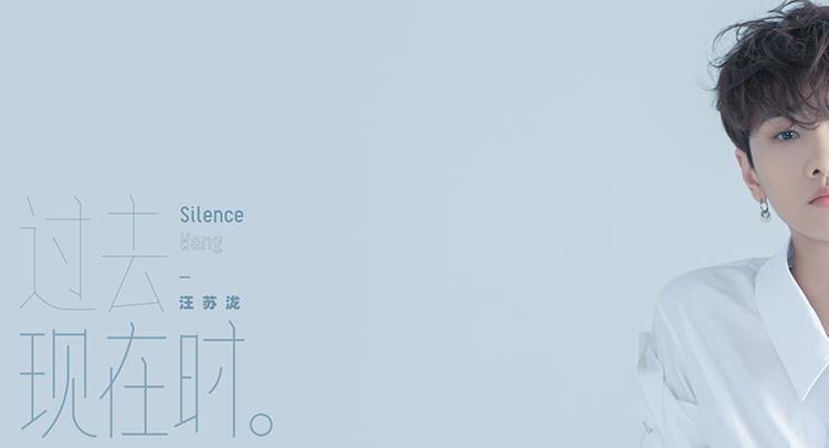 汪苏泷《过去现在时》整专上线 高规格制作唤醒音乐最初的感动