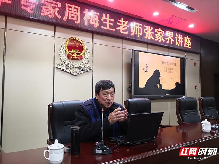 著名摄影家周梅生在张家界市举办世界遗产影像主题讲座
