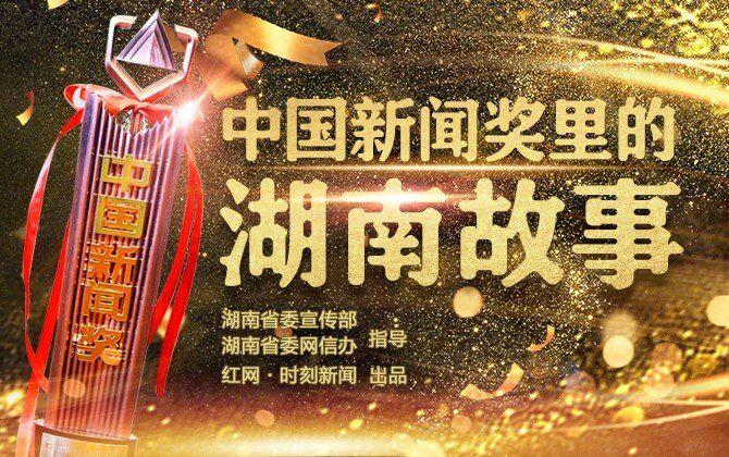 專題丨中國新聞獎里的湖南故事