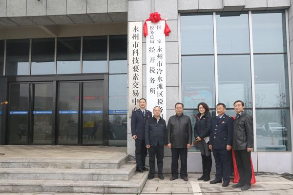 永州經開稅務所掛牌成立 精準服務園區企業