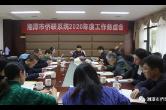 湘潭市侨联系统2020年度工作务虚会召开