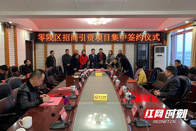 零陵區舉行2019年12月招商引資集中簽約儀式