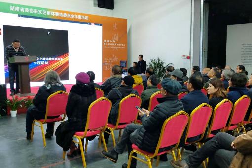 湖南省美协新文艺群体联络委员会年度活动在长沙举行