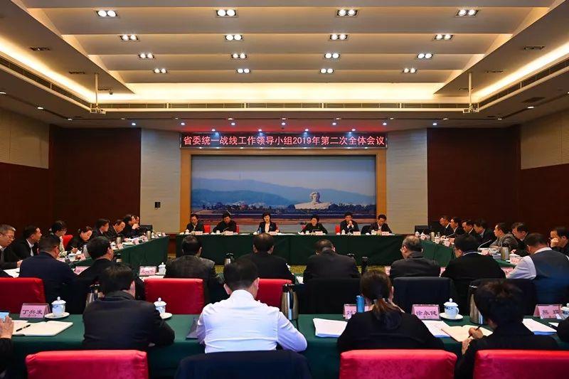 省委统一战线工作领导小组2019年第二次全体会议召开