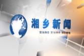 1月1日湘乡新闻
