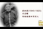 第三十五期:实业救国先驱廖树蘅