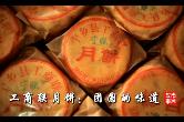 工商联月饼:团圆的味道